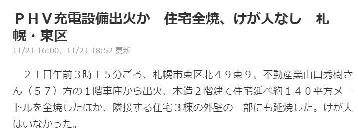 PHV充電設備出火か 住宅全焼、けが人なし 札幌・東区